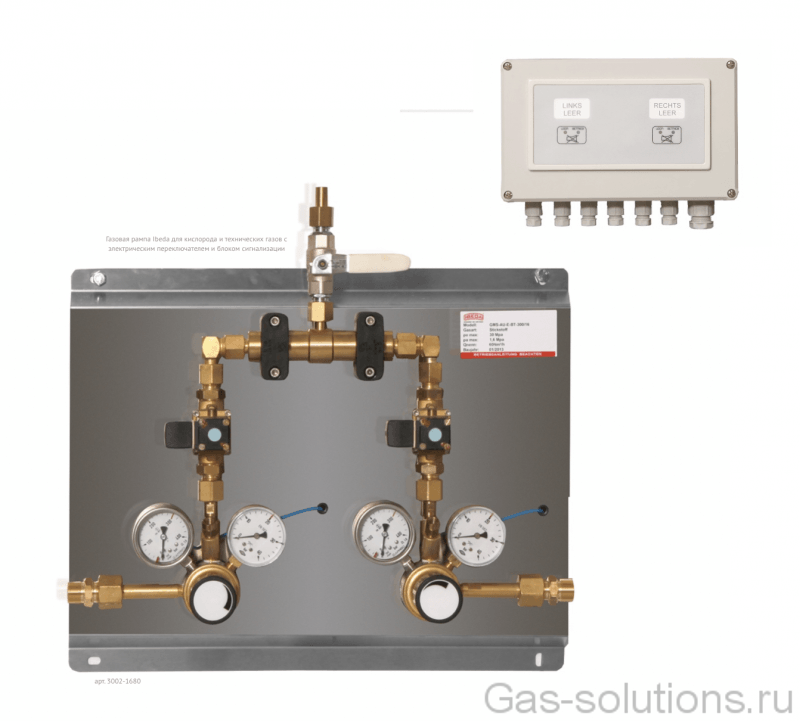 Газовая рампа Ibeda для кислорода и технических газов с электрическим переключателем и блоком сигнализации