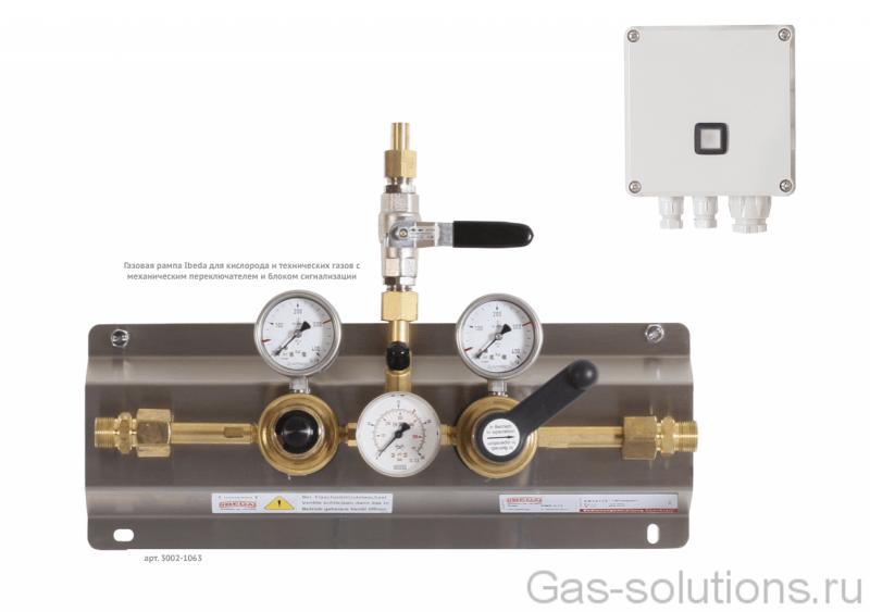 Газовая рампа Ibeda для кислорода и технических газов с механическим переключателем и блоком сигнализации