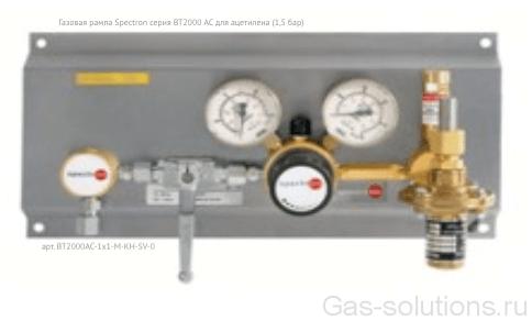 Газовая рампа Spectron серия BT2000 AC для ацетилена (1,5 бар)