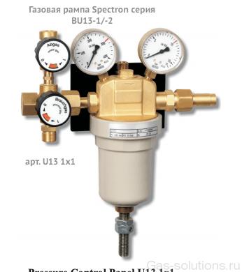 Газовая рампа Spectron серия BU13-1:-2
