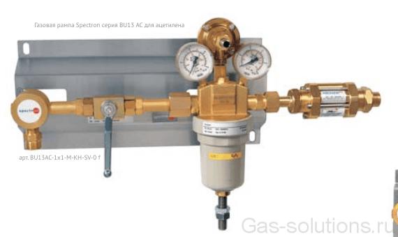 Газовая рампа Spectron серия BU13 АС для ацетилена