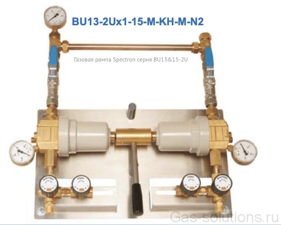 Газовая рампа Spectron серия BU13&15-2U , давление 15