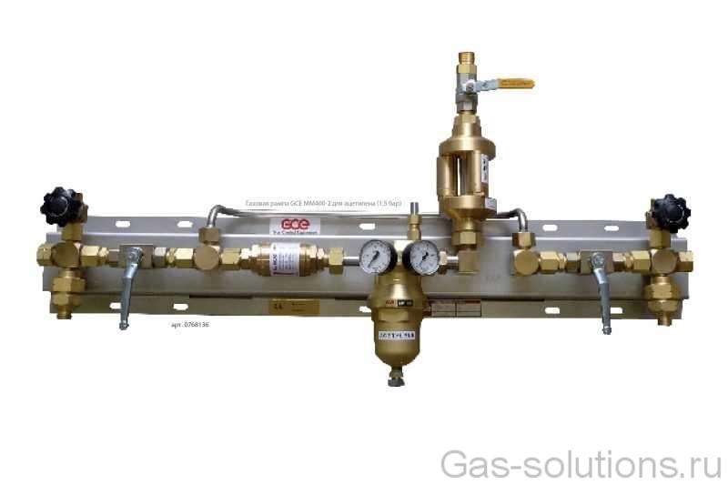 Газовая рампа GCE MM400-2 для ацетилена (1,5 бар)