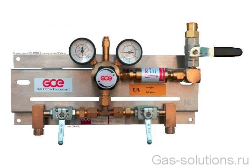 Газовая рампа GCE MM70-2 для ацетилена (1,5 бар)