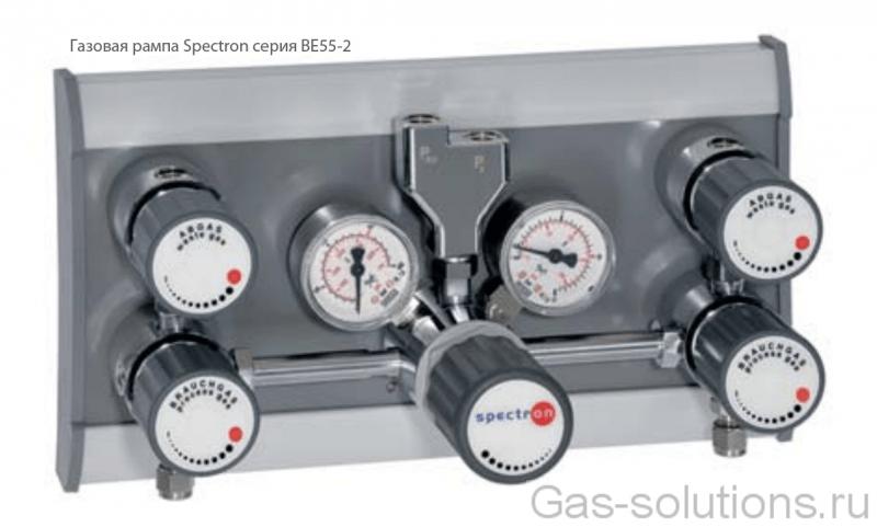 Газовая рампа Spectron серия BE55-2