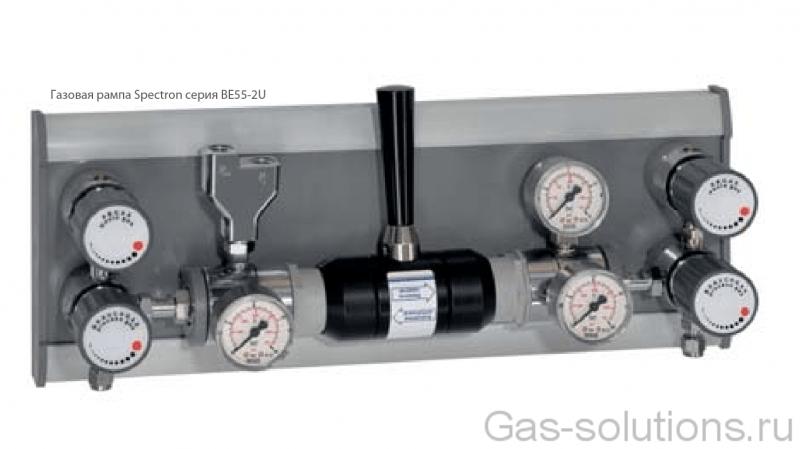 Газовая рампа Spectron серия BE55-2U