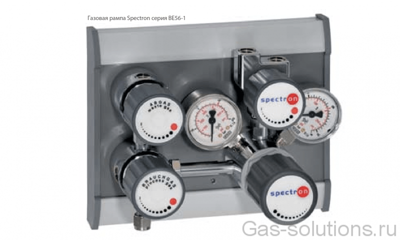 Газовая рампа Spectron серия BE56-1