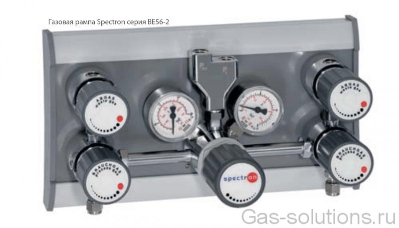 Газовая рампа Spectron серия BE56-2