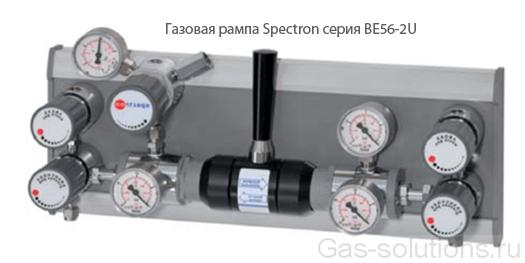 Газовая рампа Spectron серия BE56-2U