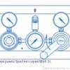 Газовая рампа Spectron серия BE65-2L_чертеж