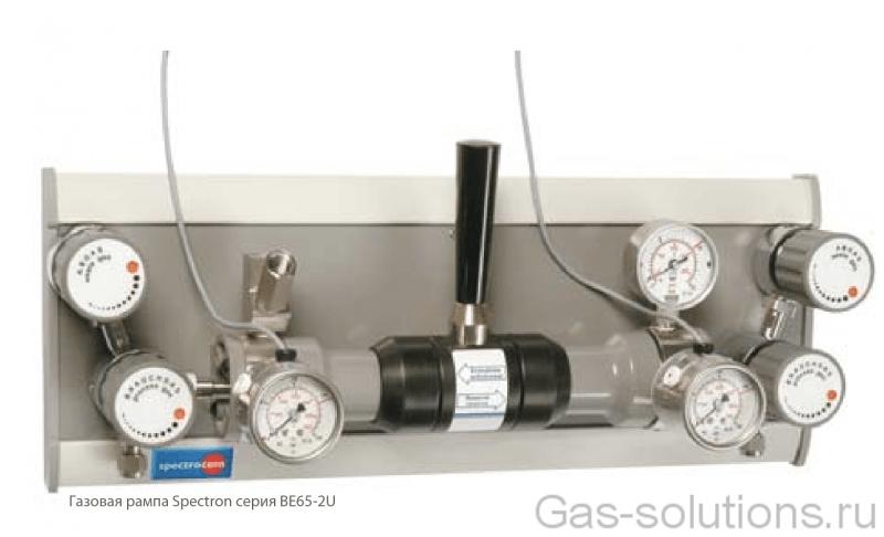 Газовая рампа Spectron серия BE65-2U