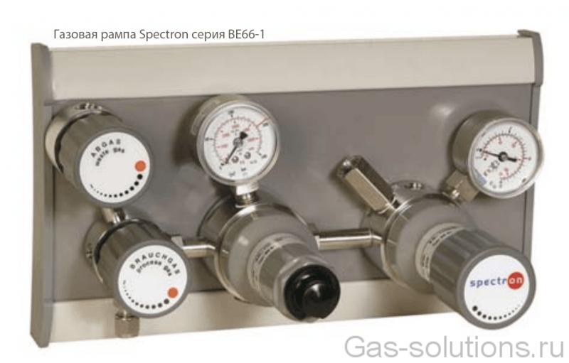 Газовая рампа Spectron серия BE66-1