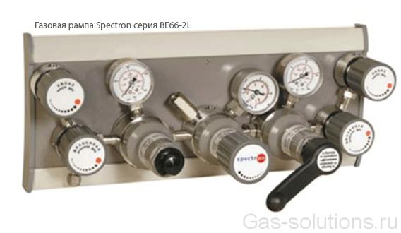 Газовая рампа Spectron серия BE66-2L