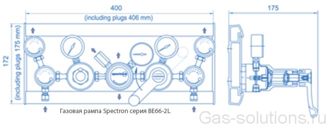 Газовая рампа Spectron серия BE66-2L_чертеж1