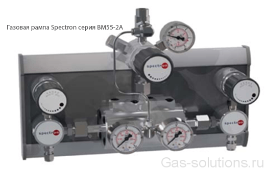 Газовая рампа Spectron серия BM55-2A