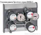 Газовая рампа Spectron серия BM56-1