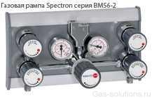 Газовая рампа Spectron серия BM56-2