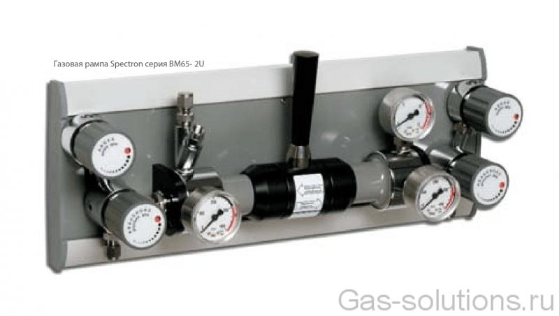 Газовая рампа Spectron серия BM65- 2U