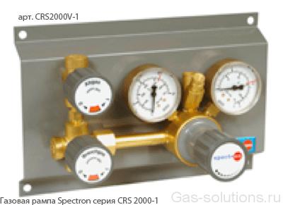 Газовая рампа Spectron серия CRS 2000-1