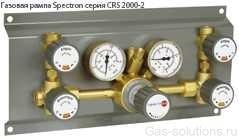 Газовая рампа Spectron серия CRS 2000-2