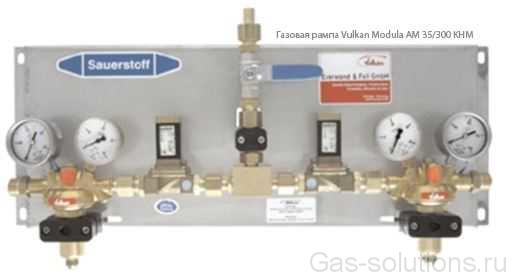 Газовая рампа Vulkan Modula AM 35/300 KHM