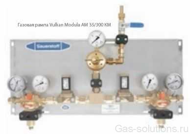 Газовая рампа Vulkan Modula AM 35/300 KM