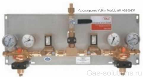 Газовая рампа Vulkan Modula AM 40/300 KM