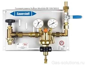 Газовая рампа Vulkan Modula EB 100/300 К
