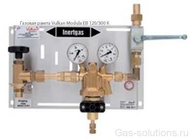 Газовая рампа Vulkan Modula EB 120/300 К