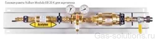 Газовая рампа Vulkan Modula EB 20 K для ацетилена