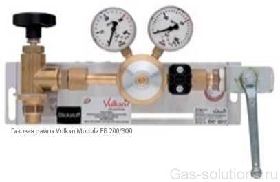Газовая рампа Vulkan Modula EB 200/300