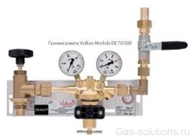 Газовая рампа Vulkan Modula EB 70/300