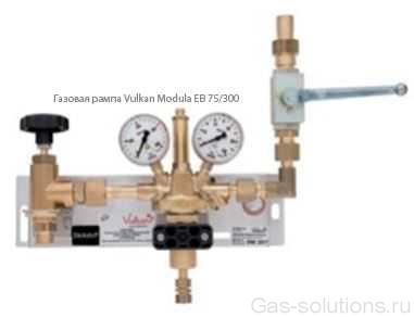 Газовая рампа Vulkan Modula EB 75/300