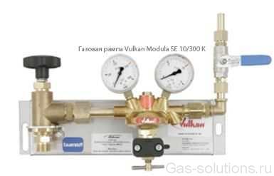 Газовая рампа Vulkan Modula SE 10/300 K