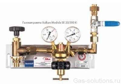 Газовая рампа Vulkan Modula SE 20/300 K