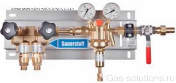 Газовая рампа Vulkan Modula Vareo BS 120/300