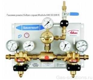 Газовая рампа Vulkan серия Modula AM 35/300 K