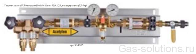 Газовая рампа Vulkan серия Modula Vareo BSA 10 В для ацетилена (1,5 бар)