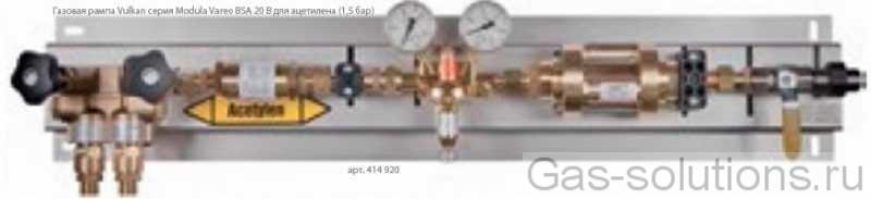 Газовая рампа Vulkan серия Modula Vareo BSA 20 В для ацетилена (1,5 бар)
