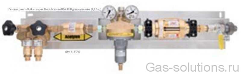 Газовая рампа Vulkan серия Modula Vareo BSA 40 В для ацетилена (1,5 бар)
