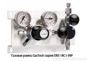 Газовая рампа GasTech серия DRS 1BC1-INP