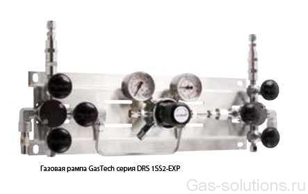Газовая рампа GasTech серия DRS 1SS2-EXP