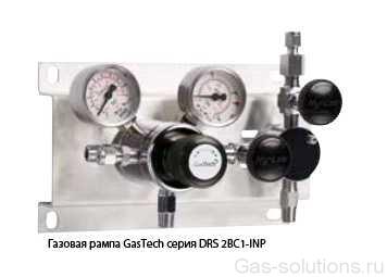 Газовая рампа GasTech серия DRS 2BC1-INP