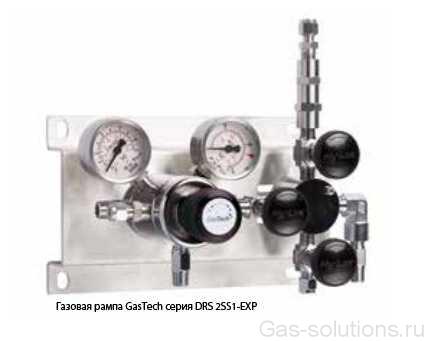 Газовая рампа GasTech серия DRS 2SS1-EXP