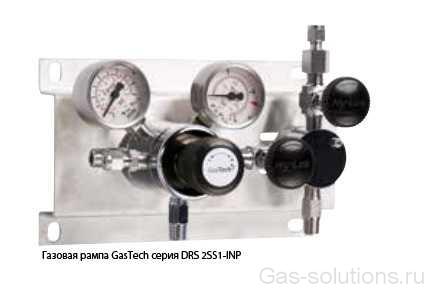 Газовая рампа GasTech серия DRS 2SS1-INP