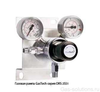 Газовая рампа GasTech серия DRS 2SS1