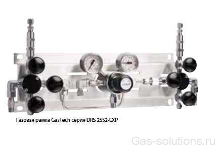 Газовая рампа GasTech серия DRS 2SS2-EXP