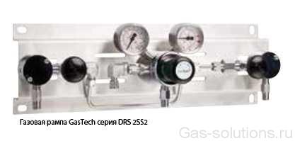 Газовая рампа GasTech серия DRS 2SS2