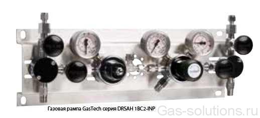 Газовая рампа GasTech серия DRSAH 1BC2-INP
