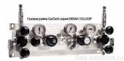 Газовая рампа GasTech серия DRSAH 1SS2-EXP